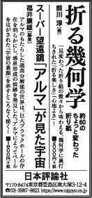 2016年9月13日(毎日新聞)