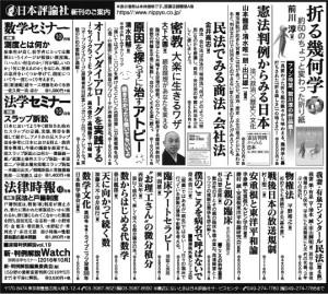 2016年9月26日 朝日新聞 広告