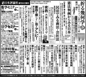 9月26日朝日新聞(東京版)広告