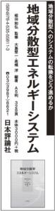 160929nikkei-sangyo-adv