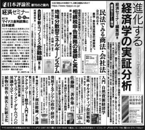 10月2日 日本経済新聞広告