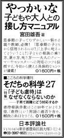 20161013毎日新聞サンヤツ広告