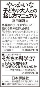 読売新聞(10月14日)サンヤツ広告
