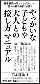 日経新聞161017サンヤツ広告