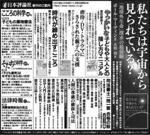 朝日新聞2016年10月27日広告原稿画像