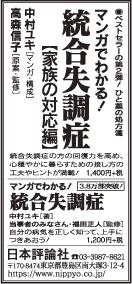 2016年11月11日(読売新聞広告)