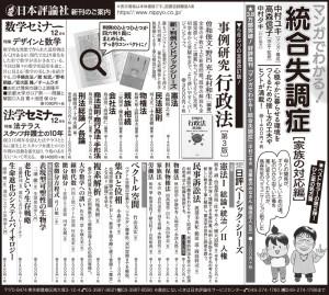 2016年11月15日朝日新聞広告