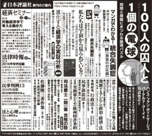 2016年11月27日付「日本経済新聞」掲載広告