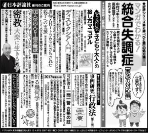 2016年11月19日(中日新聞)掲載 半五段広告