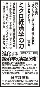170101nikkei-adv