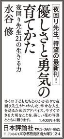 170117yomiuri-adv