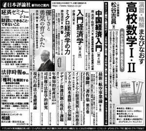 2017年1月29日(日本経済新聞)