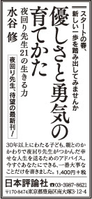 170215yomiuri-adv