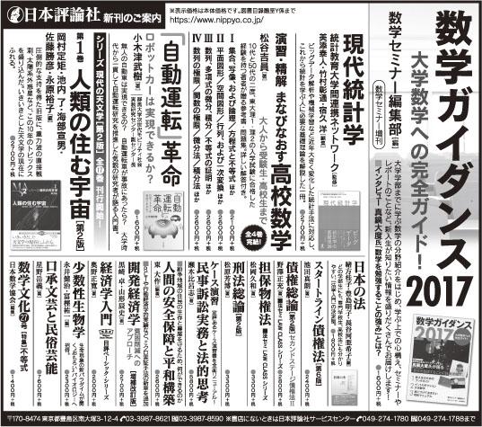 2017年3月26日付「読売新聞」掲載広告