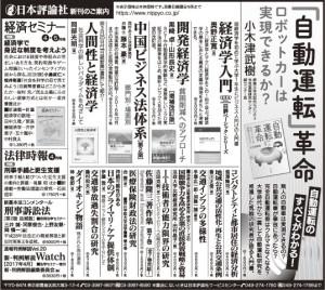 2017年4月2日付「日経新聞」掲載広告