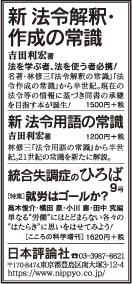 2017年4月13日付「毎日新聞」掲載広告