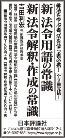 2017年4月17日付「日経新聞」掲載広告