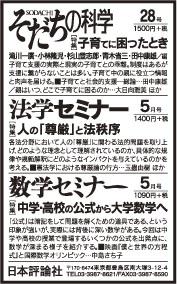 170420yomiuri-adv