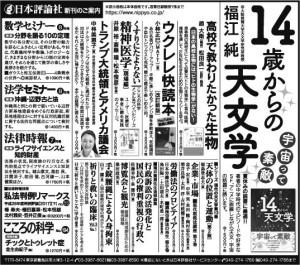 170716yomiuri-adv