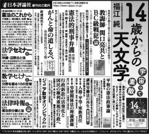 170721asahi-adv