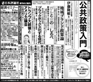 2017年7月30日 日本経済新聞半五段広告