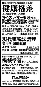 2017年9月7日(日経新聞)サンヤツ