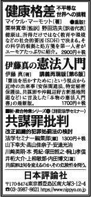 170913mainichi-adv