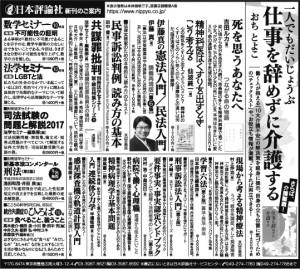 2017年9月21日付朝日新聞広告