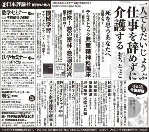 170924yomiuri-adv
