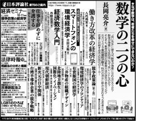日本経済新聞(171001)