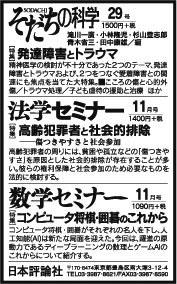 171020yomiuri-adv