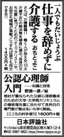 171123yomiuri-adv