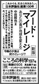 180113mainichi-adv