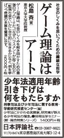 180202yomiuri-adv