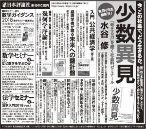 180318yomiuri-adv