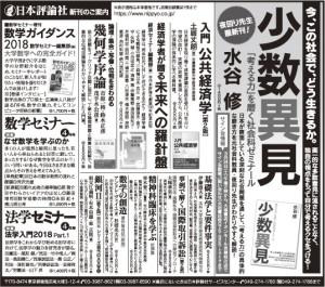 180318yomiuri-osakaban-adv