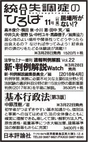 180320yomiuri-adv