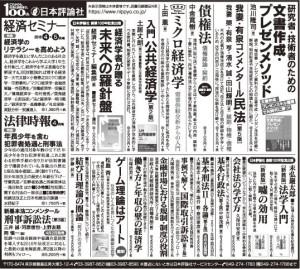 180401nikkei-adv