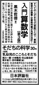 180413mainichi-adv
