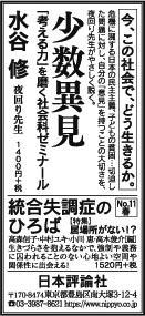 180417yomiuri-adv