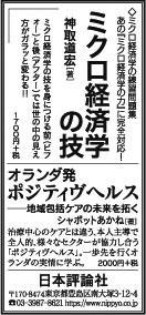 180513mainichi-adv