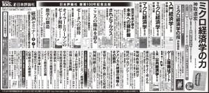 180527nikkei-adv