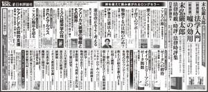 180527yomiuri_adv