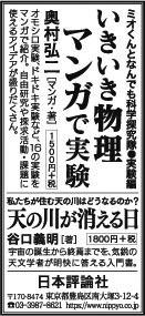 180615yomiuri-adv