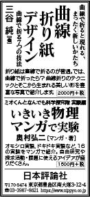 180724yomiuri-adv