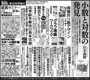 180729nikkei-adv