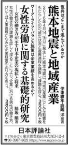 180828_日経M日評3d8w