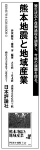 180831nikkeisangyo-adv