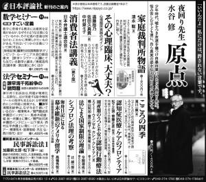 20181014読売新聞M5d1/2