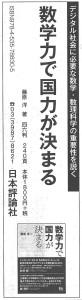 181031nikkei-sangyo_adv